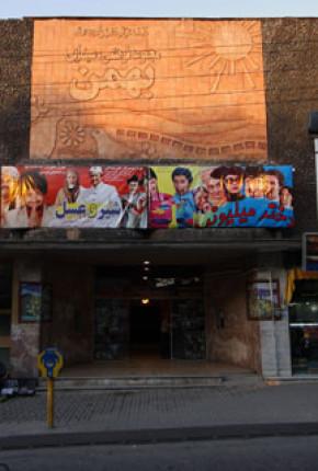 سینما 22 بهمن گرگان