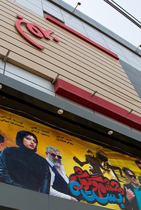 سینما بهمن ملایر