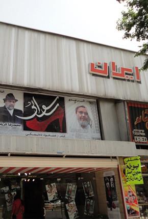 سینما ایران شیراز