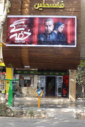 فلسطین اصفهان