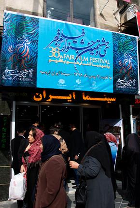 سینما ایران ارومیه
