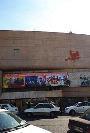 سینما شاهد تهران