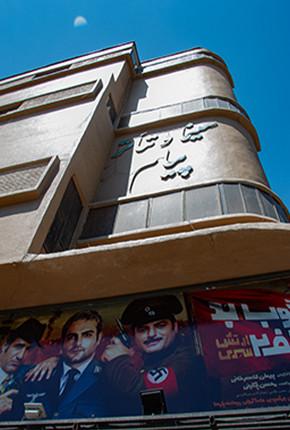 پیام تهران