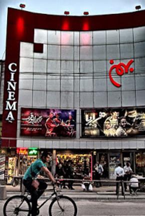 سینما بهمن زنجان