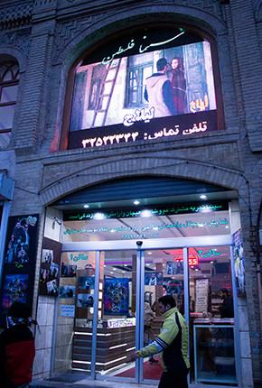 سینما فلسطین همدان