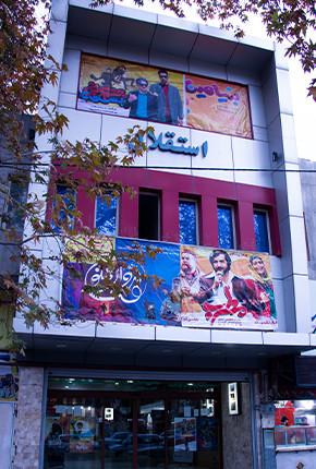 سینما استقلال خرم آباد