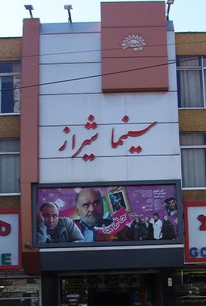 سینما شیراز شیراز