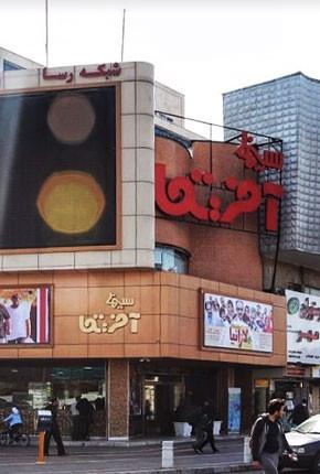 سینما آفریقا مشهد