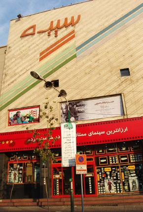 سپیده تهران