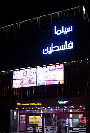 سینما فلسطین بروجرد