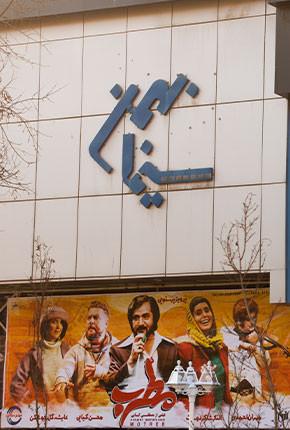 سینما بهمن قزوین