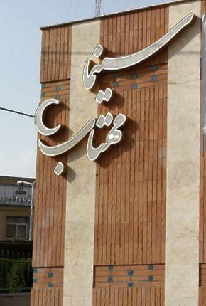 مهتاب اصفهان