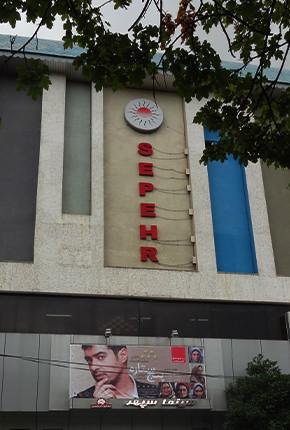 سینما سپهر ساری