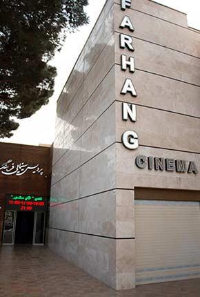سینما فرهنگ فولادشهر