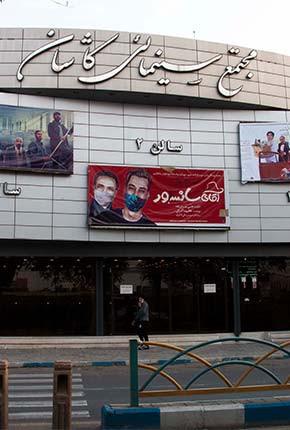 سینما بهمن کاشان