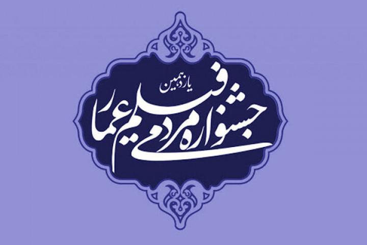 معرفی برگزیدگان بخش داستانی جشنواره «فیلم عمار»