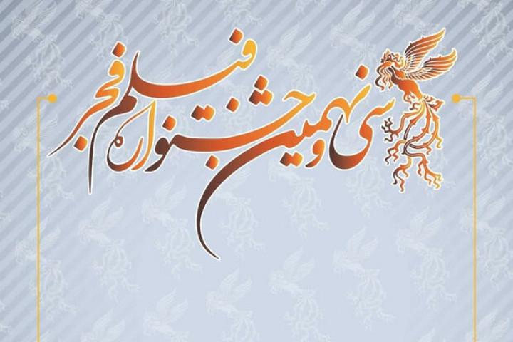 فهرست ۶۲ فیلم راه یافته به سیونهمین جشنواره فجر