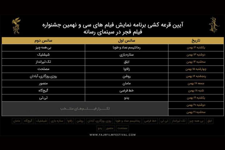 جدول اکران فیلمهای سیونهمین جشنواره فیلم فجر نهایی شد