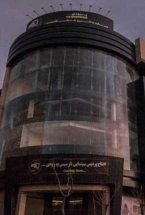 پردیس سینمایی نارسیس تهران
