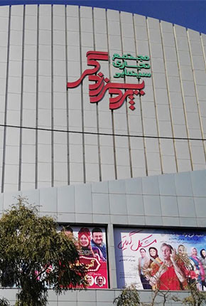 پردیس سینمایی زندگی تهران