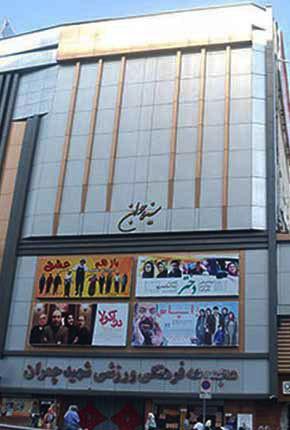 سینما جوان تهران