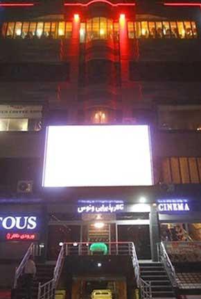 سینما ونوس قم