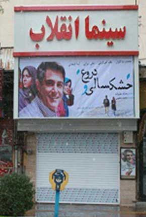 سینما انقلاب اردبیل