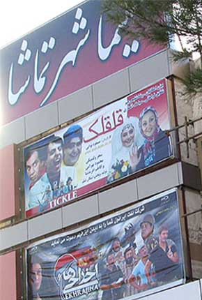 سینما شهر تماشا کرمان