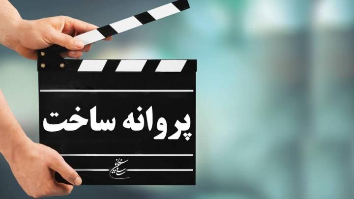 صدور پروانه ساخت برای شش فیلم جدید