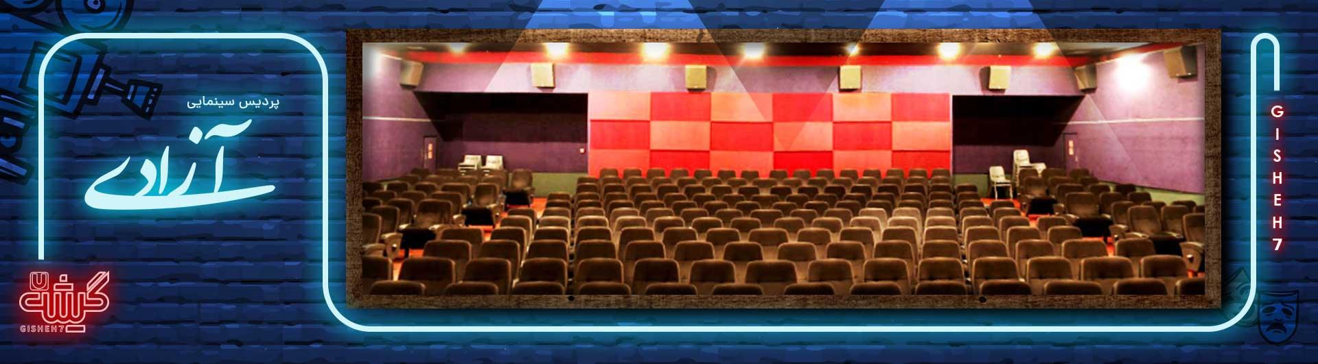 پردیس سینمایی آزادی تهران