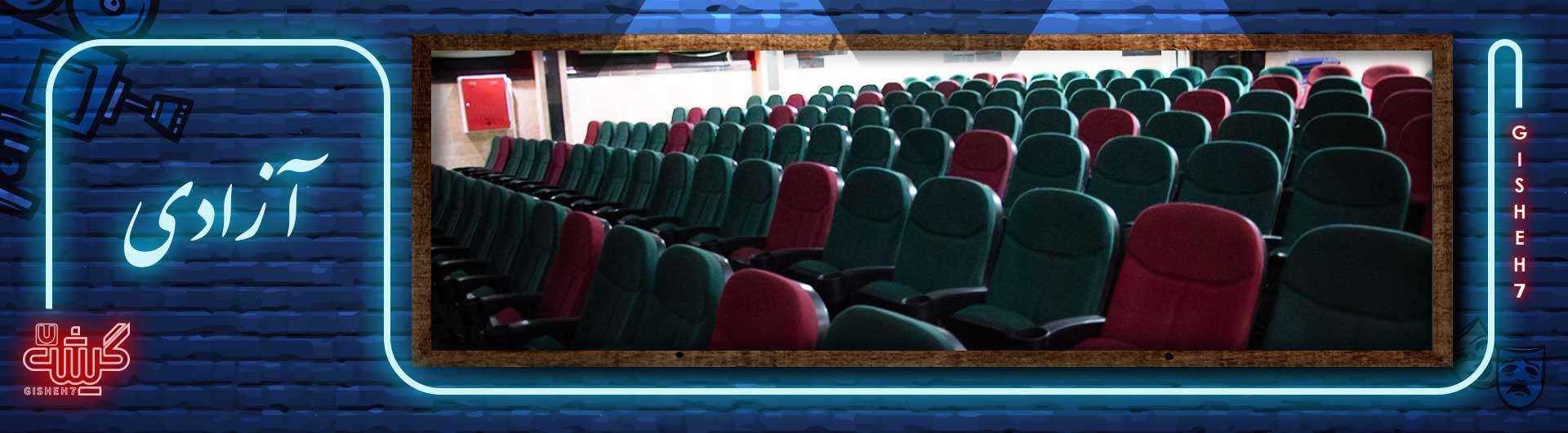 سینما آزادی آبادان