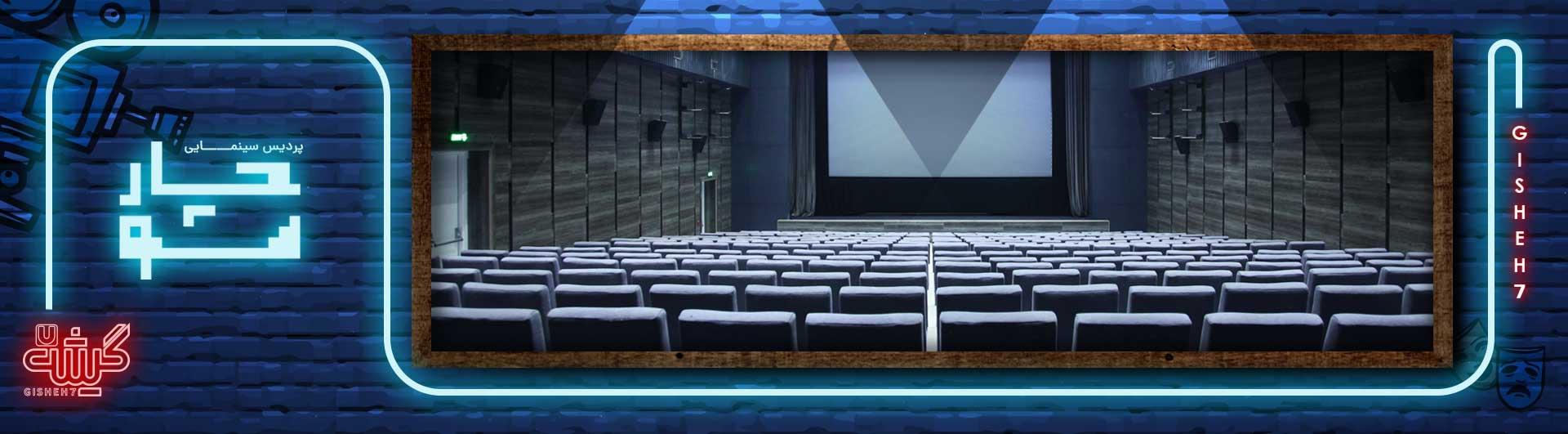 پردیس سینمایی چارسو