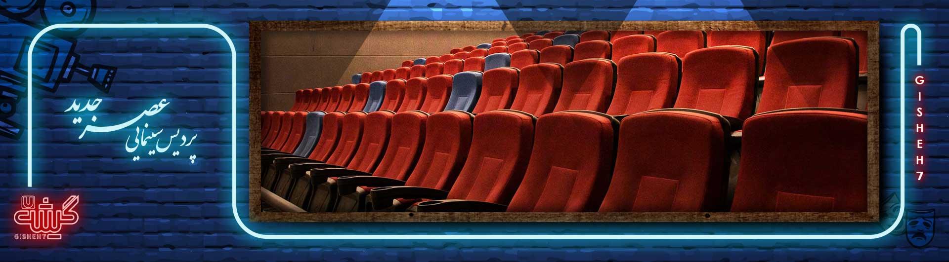 پردیس سینمایی عصرجديد گرگان