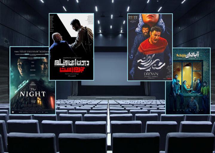 «سینماها» تعطیل نیست؛ میدانستید؟
