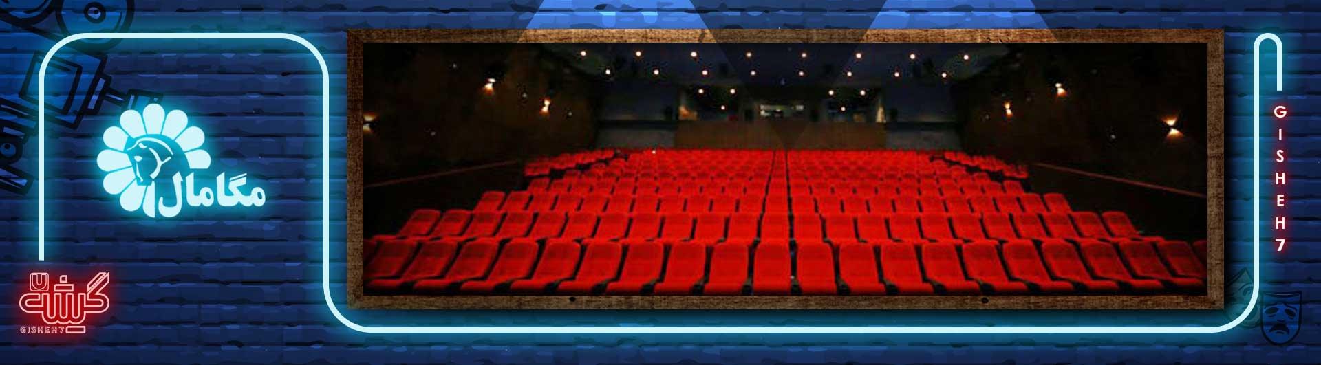 پردیس سینمایی مگامال تهران