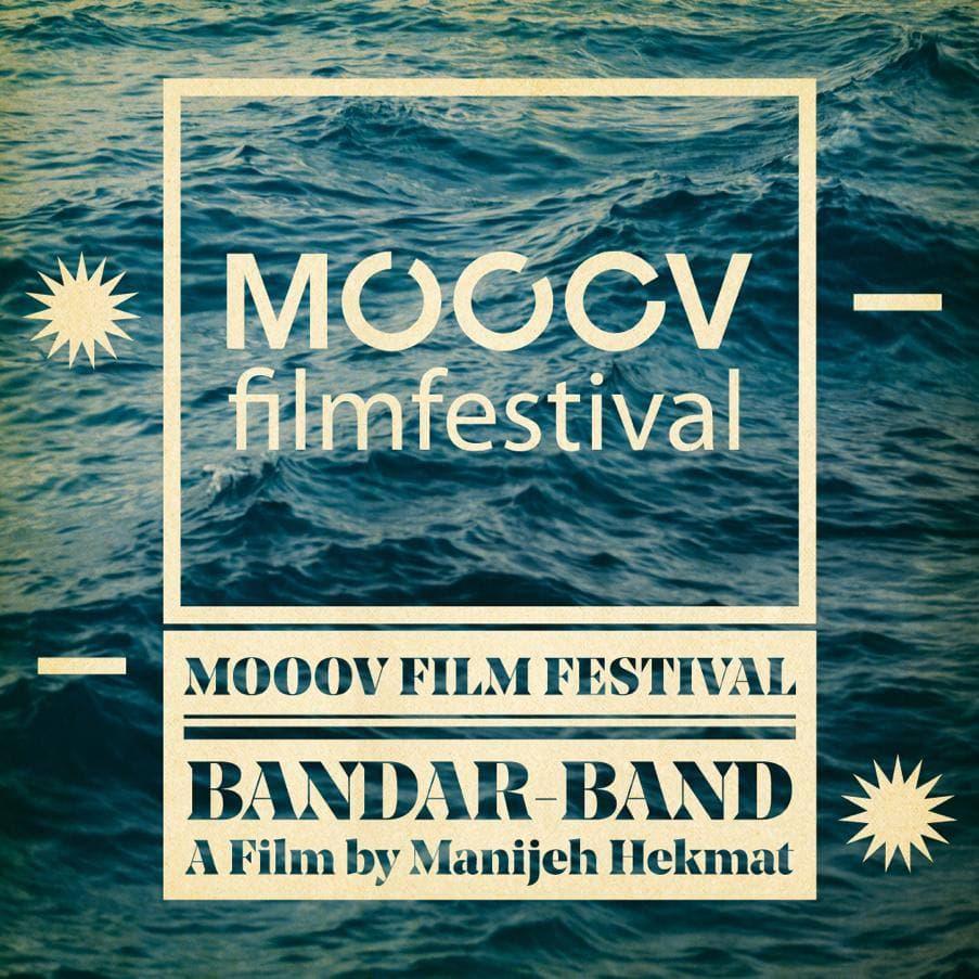 «بندر بند» در جشنواره فیلم بلژیک