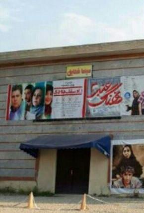 سینما شقایق نوشهر