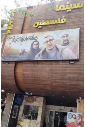 سینما فلسطین اصفهان