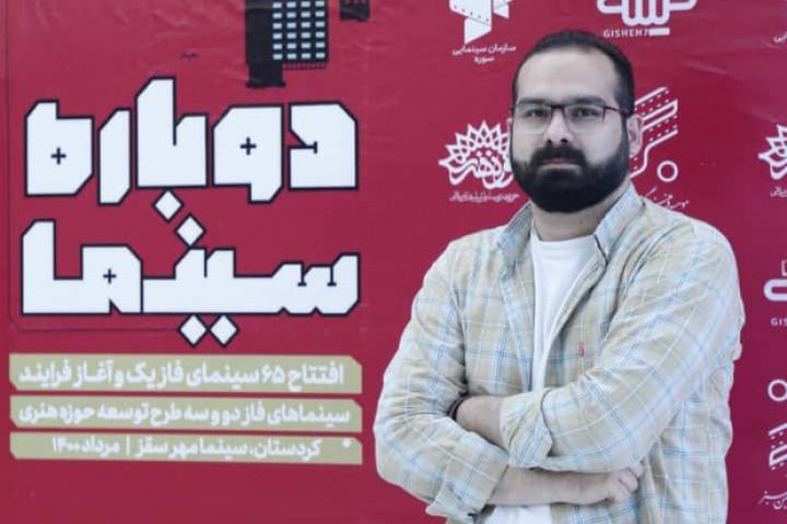 طرح جدید بهمن سبز برای اکران فیلمها/ فقط «مدیترانه» تبلیغات دارد