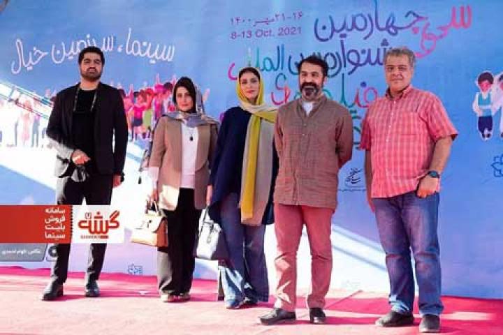 تصاویر اولین روز برگزاری جشنواره فیلم کودک و نوجوان